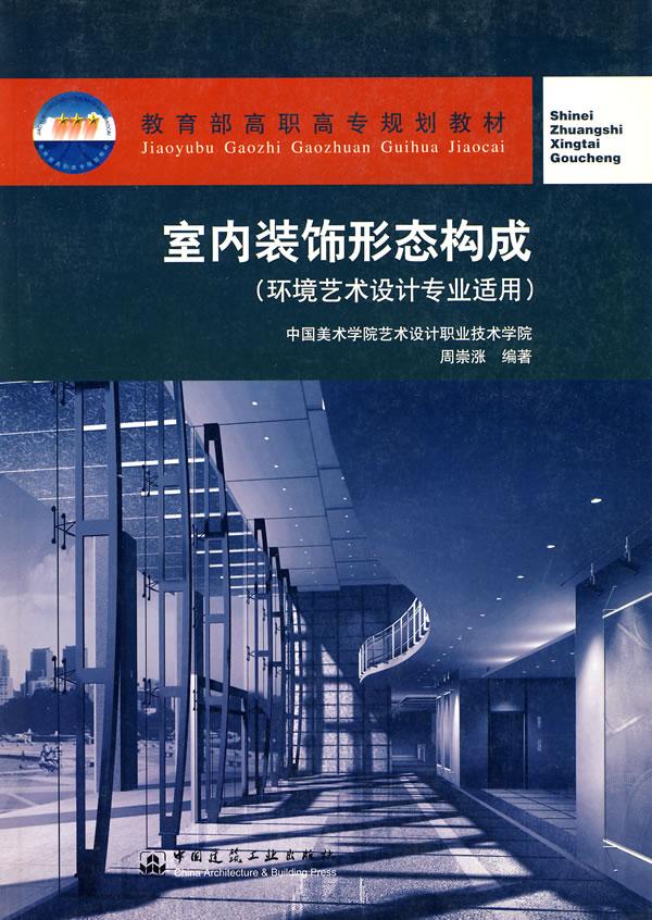 室内装饰形态构成(环境艺术设计专业适用)——教育部