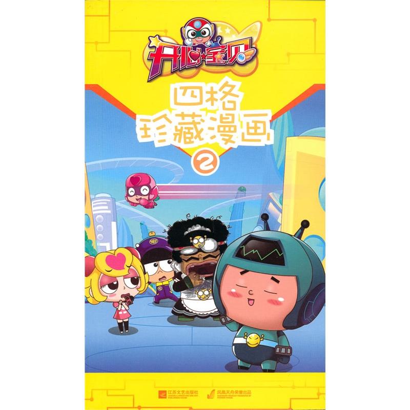 《开心宝贝·四格珍藏漫画(2)》(广东明星创意