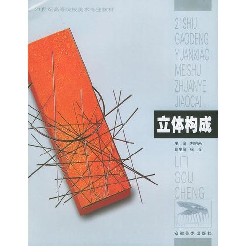 立体构成/21世纪高等院校美术专业教材-图书-当当触屏