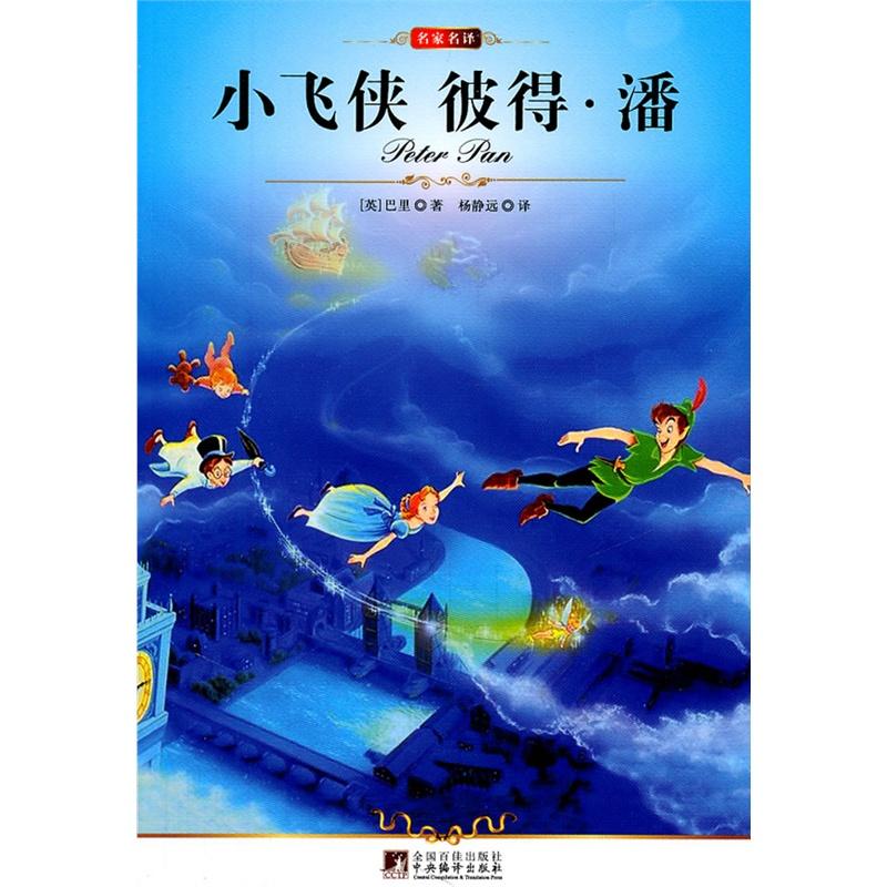 《名家名译:小飞侠 彼得·潘(全译版本,著名翻