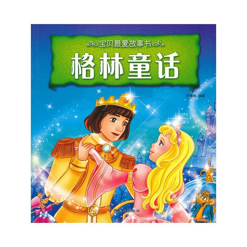 格林童话-宝贝最爱故事书图片