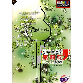 葫芦丝生日快乐歌曲谱; 葫芦丝演奏.茉莉花.中外民歌.