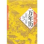 新编万年历(1920~2100)