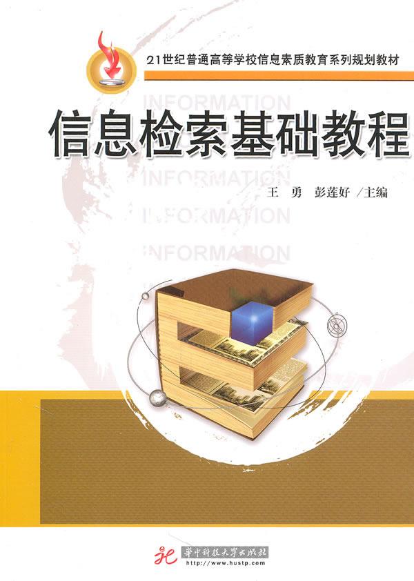 信息检索基础教程(王勇)