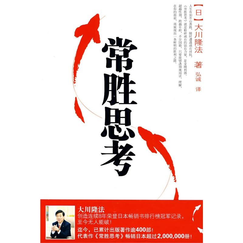 大川隆法_《常胜思考》((日)大川隆法.)【简介_书评_在线阅读