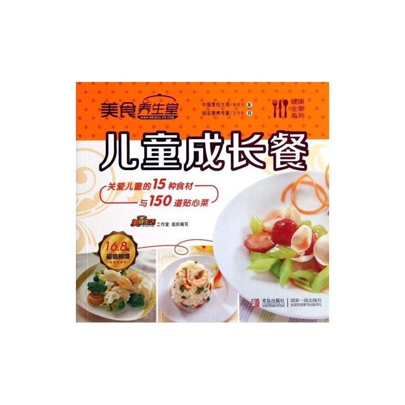 【动漫养生堂(美食成长餐)/a动漫美食系列美食全家儿童制作过程图片图片