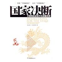 国家决断――中国崛起进程中的战