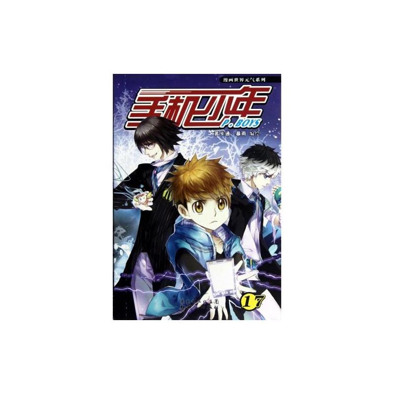 【暴雨世界(17)/手机漫画漫画系列元气绝对正douluo少年图片