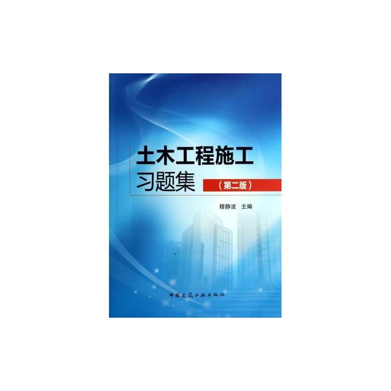 《土木工程施工习题集(第2版)