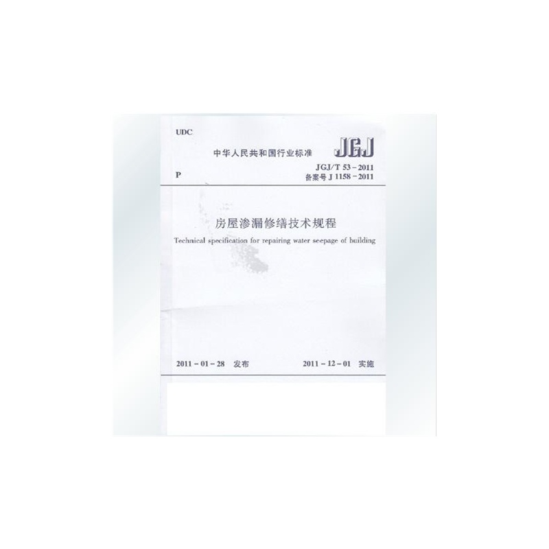 【房屋渗漏修缮技术规程