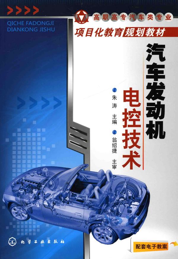 汽车发动机电控技术(朱涛)(高职高专汽车类专业项目化