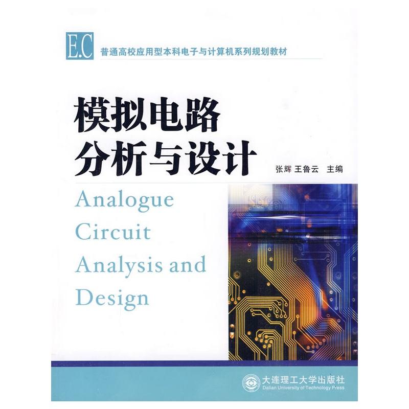 模拟电路分析与技术