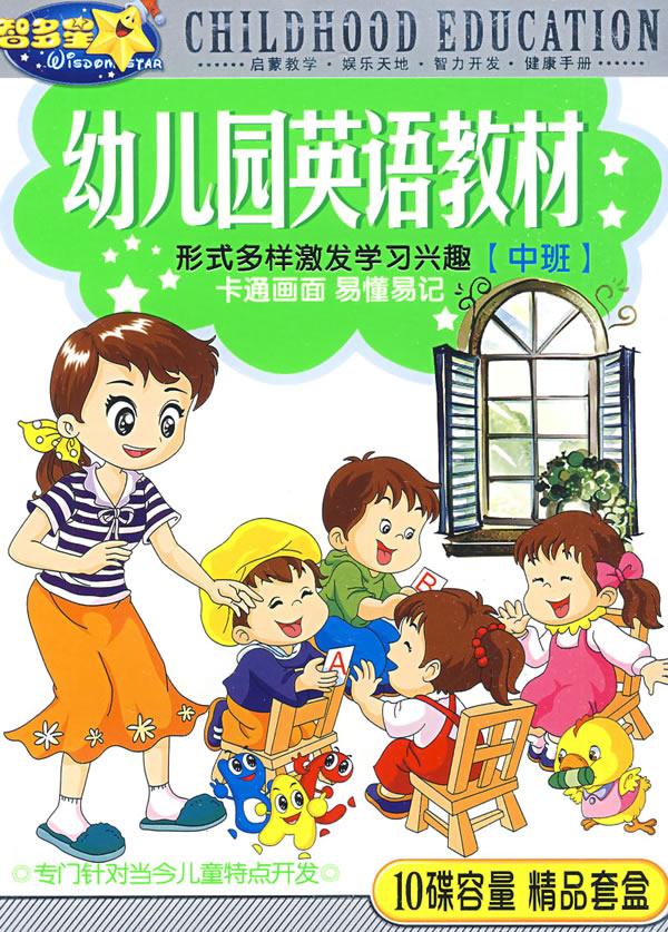 幼儿园英语课本图片; 幼儿园教材_幼儿园教材图片,幼儿园教材封面图片