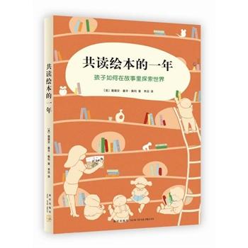 共读绘本的一年(荣登新京报2013夏季好书书单,孩子如何在故事里探索世界)(爱心树童书出品)