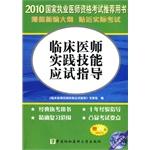 2010国家执业医师资格考试推荐用书:临床医师实践技能应试指导