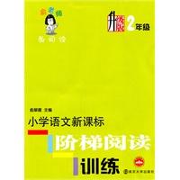 小学语文新课标阶梯阅读训练