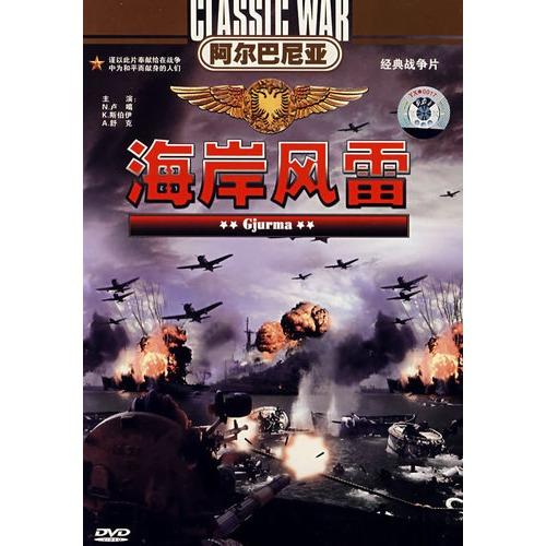 二战老电影战争片_阿尔巴尼亚电影_老电影战