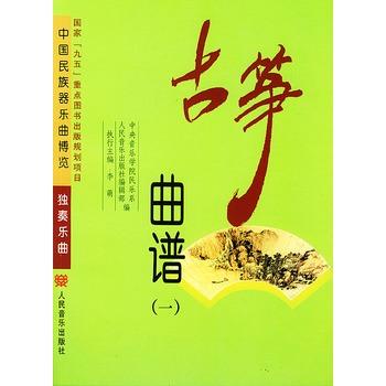 族器乐曲博览 古筝曲谱 全三册