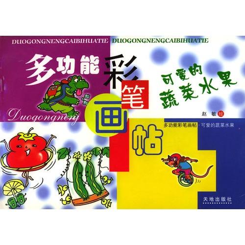 【多功能彩笔画帖:可爱的蔬菜水果图片】高清图