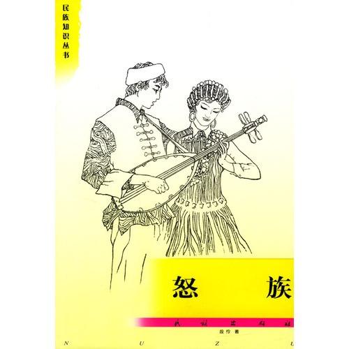怒族 民族知识丛书
