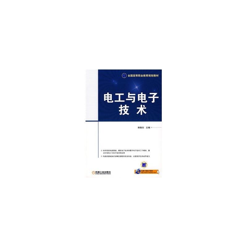 《电工与电子技术韩敬东