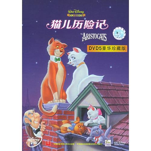 【猫儿历险记(豪华珍藏版)(dvd5)图片】高清图