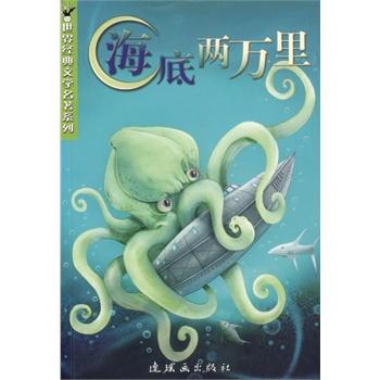 海底两万里-世界海洋文学经典