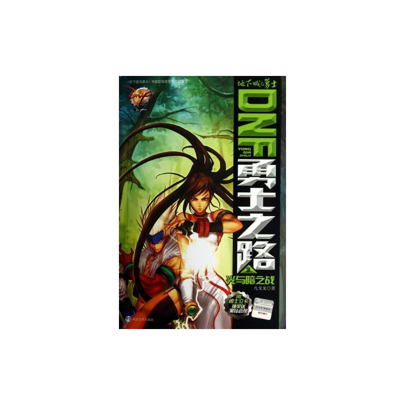 【DNF勇士之路3光与暗之战 九戈龙 绝对正版