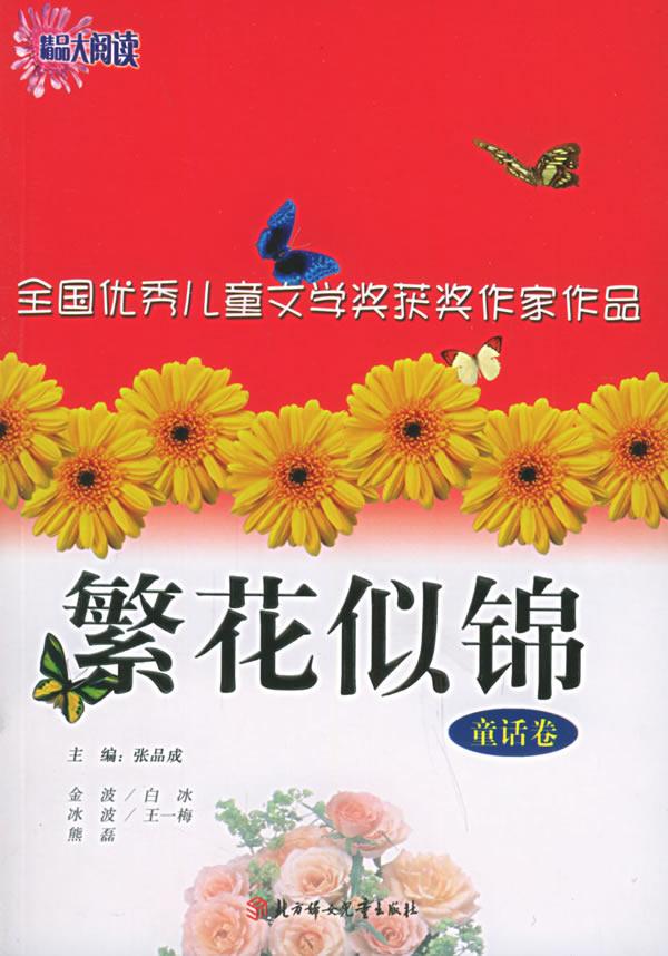 儿童文学奖获作家作品