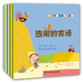 给孩子的艺术创意大书(8册)
