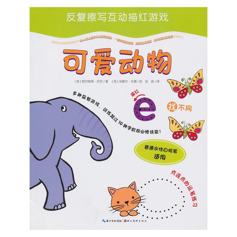 百变动物折纸步骤