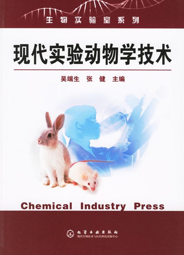 现代实验动物学技术(生物实验室系列)