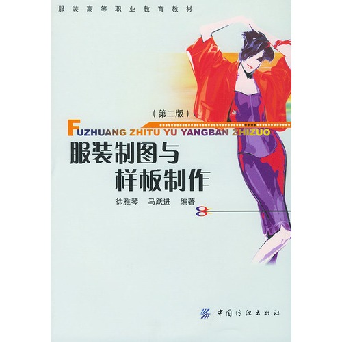 《服装制图与样板制作(第二版)》(徐雅琴