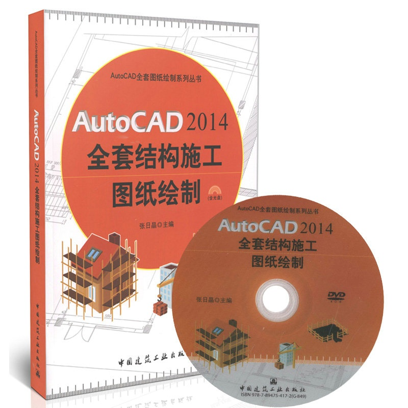 autocad 2014全套结构施工图纸绘制(含光盘)