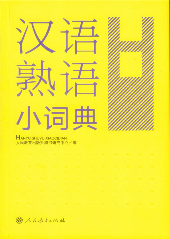 $汉语熟语小词典