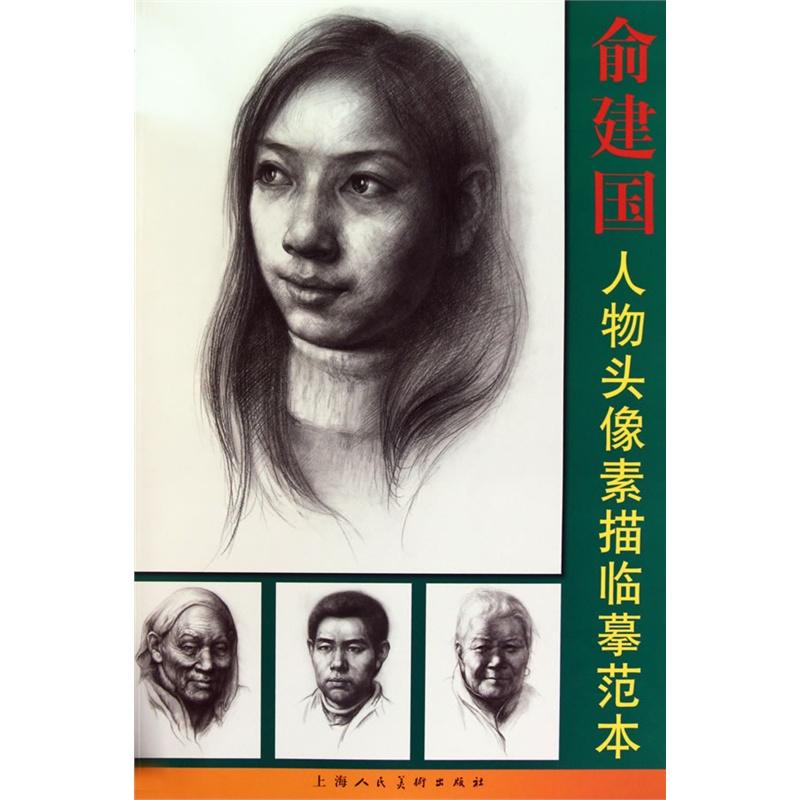《俞建国人物头像素描临摹范本》俞建国