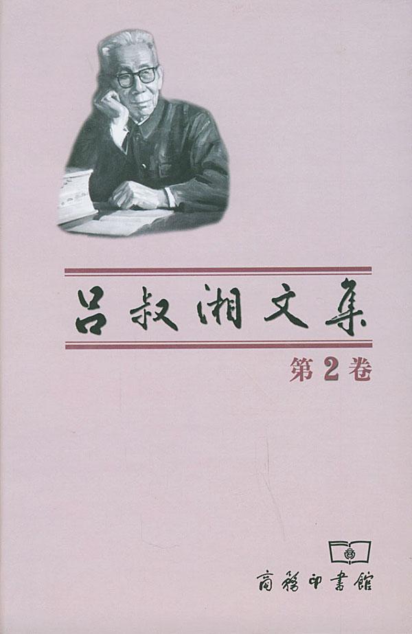 吕叔湘文集(第二卷)下载
