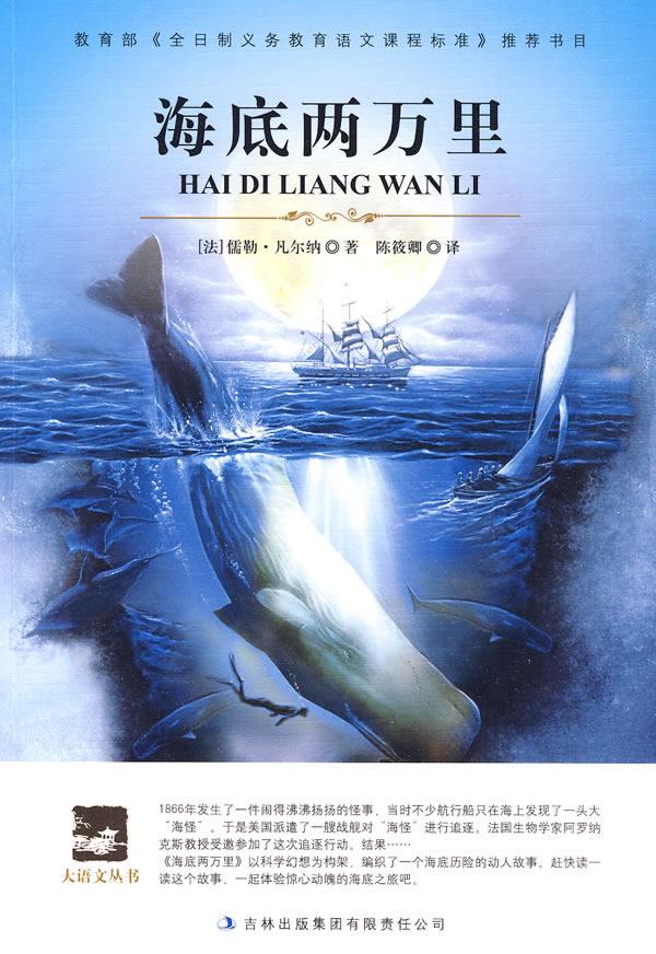 《海底两万里》中8月19日尼莫船长说:到自由