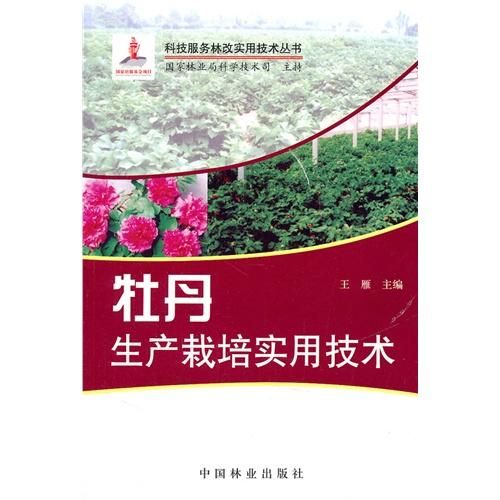 牡丹生产栽培实用技术(11)