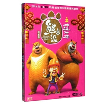 儿童动漫动画片dvd熊过年之出没童话碟片学校搞笑电影dvd风波少儿卡通正版村电影网图片
