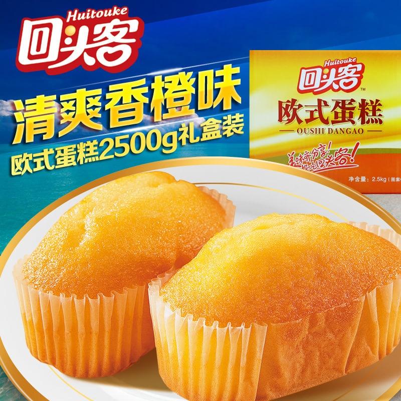 回头客欧式蛋糕香橙味图片