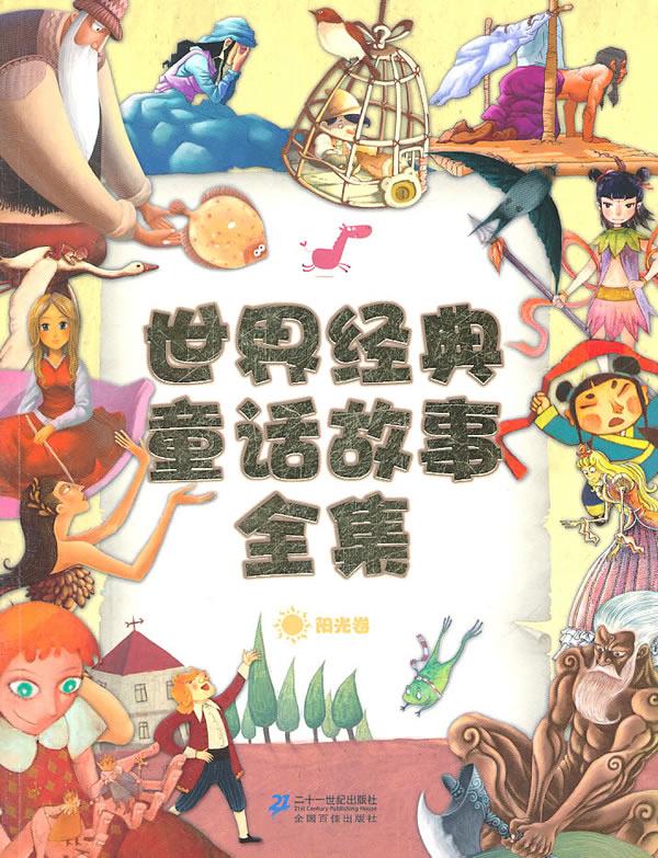 【10-14岁儿童】世界经典童话故事全集 阳光卷