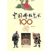 《中国佛教艺术100讲》封面
