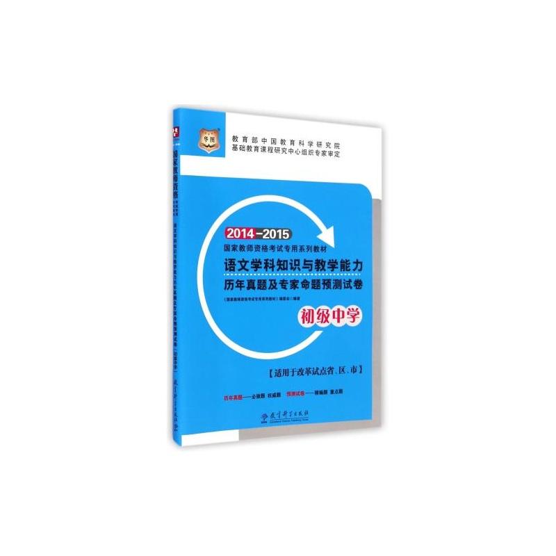 【语文命题知识与教专家历年学力及学科初中真题赛课数学课适合的图片