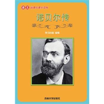 电子书黑道教父_诺贝尔传(电子书)