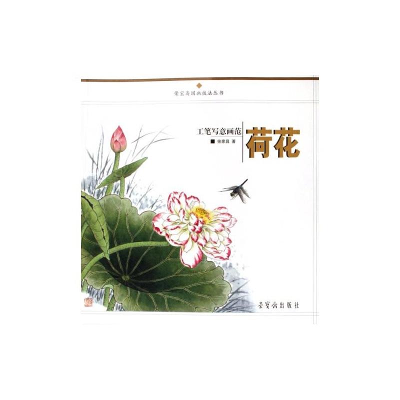 工笔写意画范(荷花)/荣宝斋国画技法丛书 正版 艺术 徐家昌