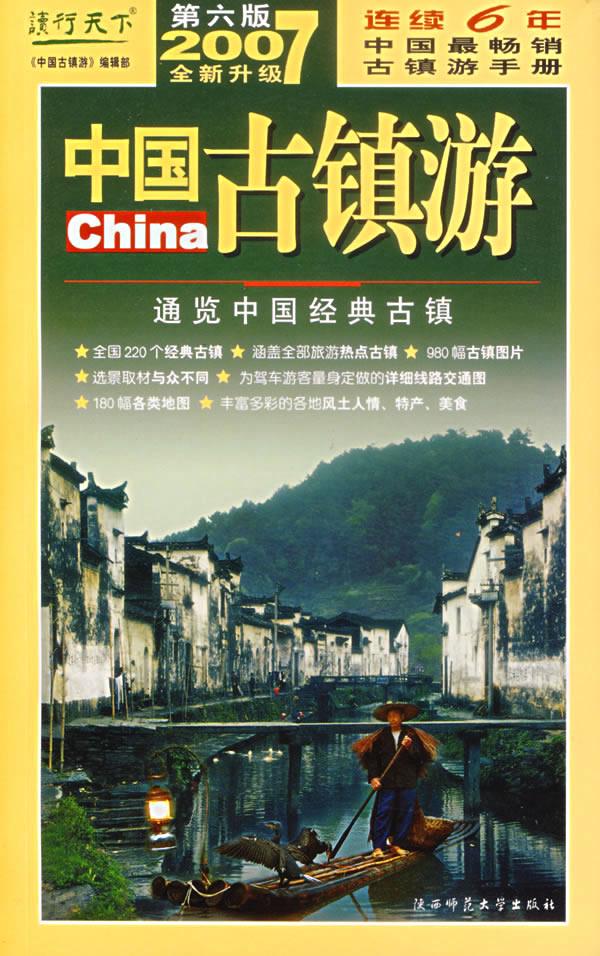 中国古镇游2007年全新升级版下载 Rainnet