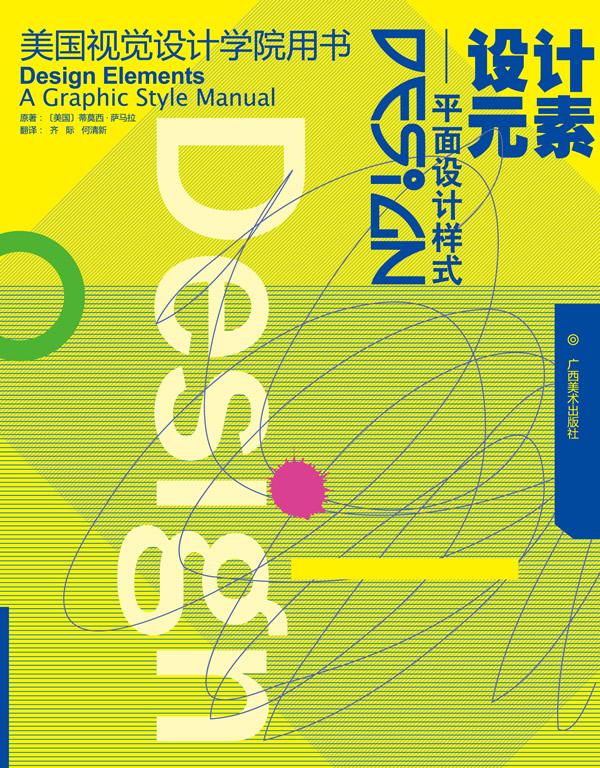 美国视觉设计学院从书:设计元素.平面设计样式