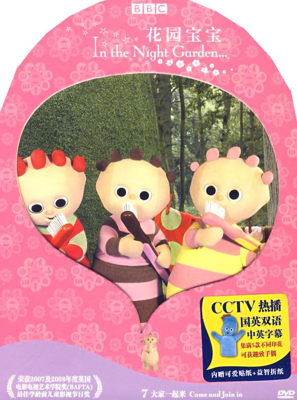 花园宝宝7:大家一起来(内赠可爱贴纸 益智折纸)(dvd)