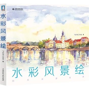 水彩风景绘 33天环游世界(身未动,心已远.来一次浪漫的水彩之旅~)